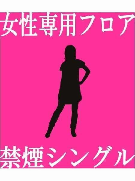 【じゃらん限定】女性宿泊者専用!室数限定レディースプラン!