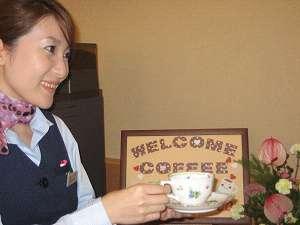 ウエルカムコーヒーをどうぞ!15時~24時まで