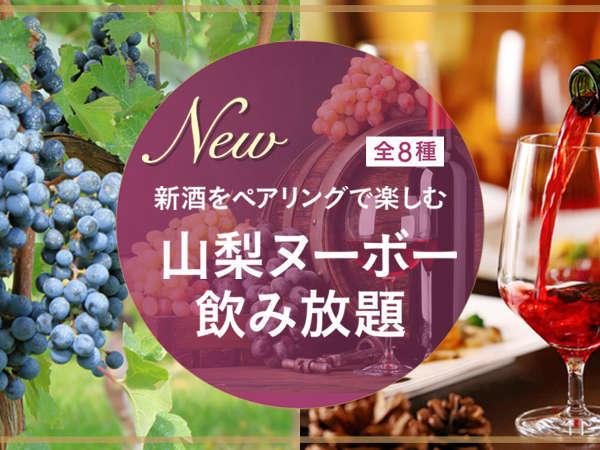 【11/3~11/30】当日注文OK!厳選8種の山梨ヌーボー飲み比べ♪
