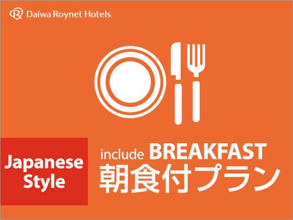 ■【朝食付】プラン♪朝の栄養バランスもこれで安心!