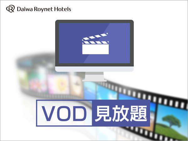 ■【VOD付】プラン☆映画やアニメ♪お部屋で見放題!【素泊まり】