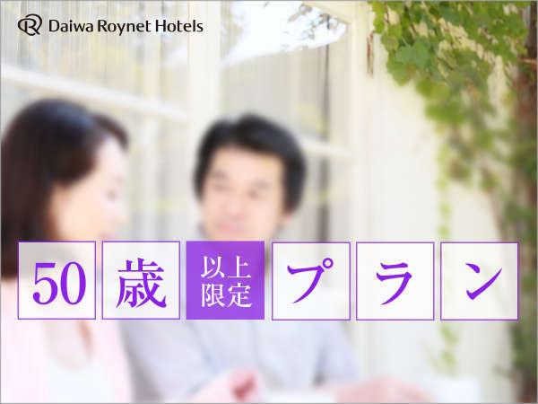 ■【素泊まり】50歳以上のお客様限定!ゆったりSTAY