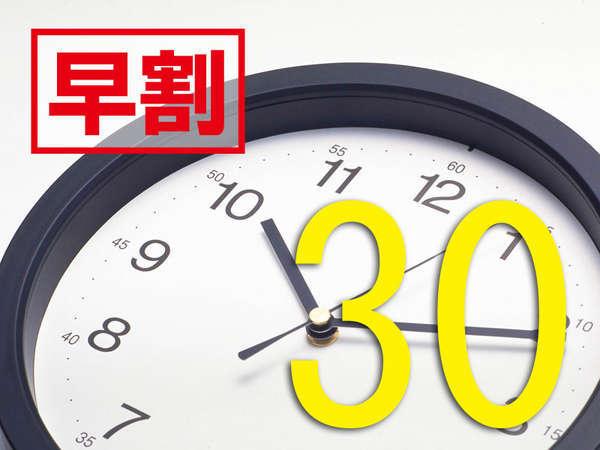 【早期割30】早めの予約がお得!30日前までのご予約で1泊につき500円OFF