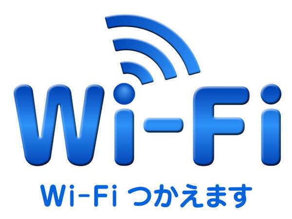Wi-Fi OK 無料