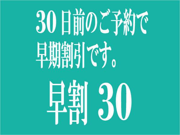 【早割!30日前】宿泊代10%OFF♪特割プライス♪