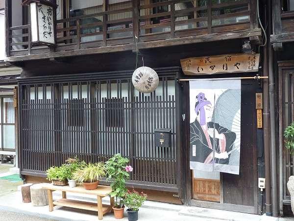 奈良井宿 いかりや町田民宿の外観