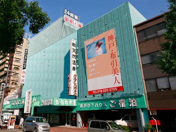 神戸クアハウスの外観