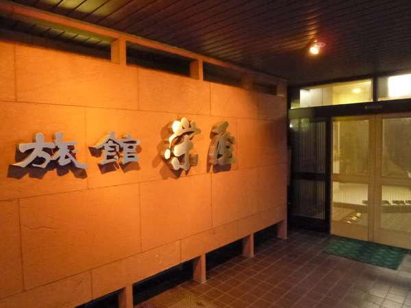 ビジネス旅館 栄屋の外観