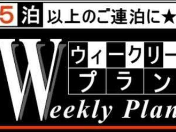 【連泊割】5連泊以上☆ウィークリープラン