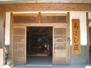 湯の鶴温泉 あさひ荘