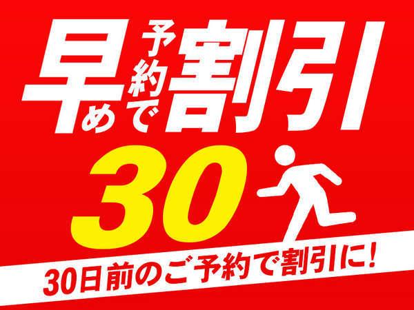 【早期予約30】素泊りプラン 30日前のご予約でお得♪