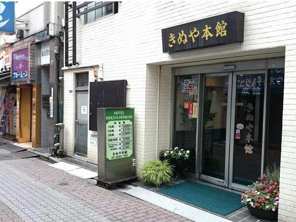 Kinuya Honkan Hotel