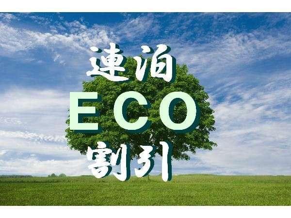【連泊ECOプラン】2連泊以上でお財布と環境に優しい