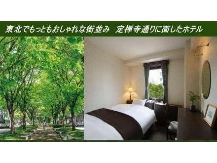 ホテル定禅寺の写真その2