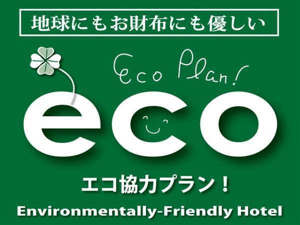 エコプラン【連泊のお客様へ】水or緑茶付
