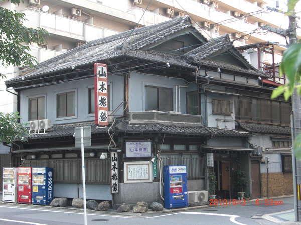 山本旅館の外観