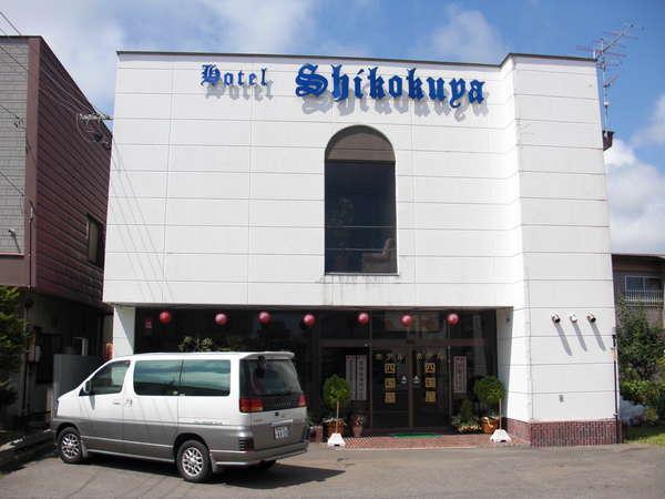 ホテル 四国屋