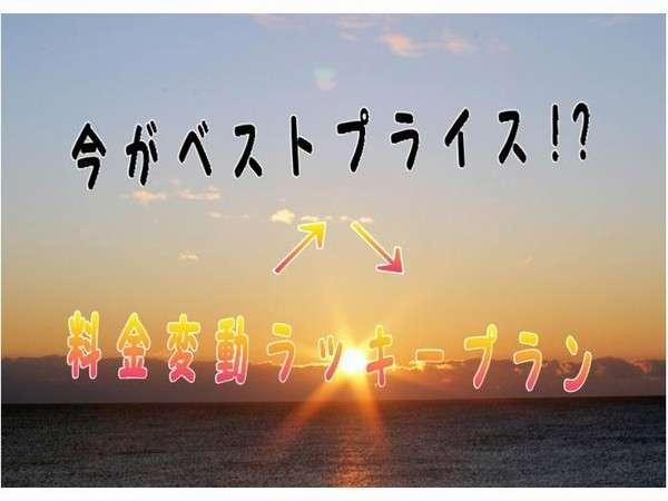 今がチャンス!?料金変動【ネット限定ラッキープラン】素泊《現金特価》