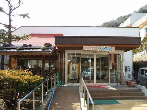塩沢温泉 七峰館の外観