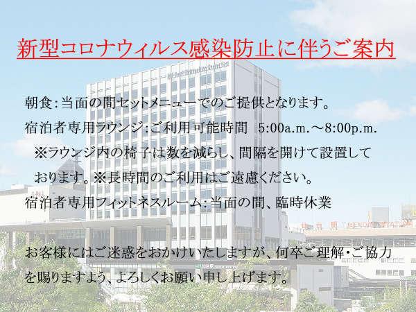 ホテルメトロポリタン仙台イーストの写真その2