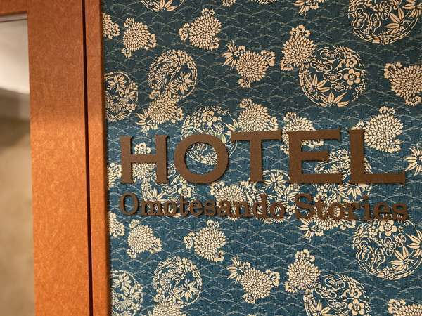HOTEL Omotesando Storiesの写真その5