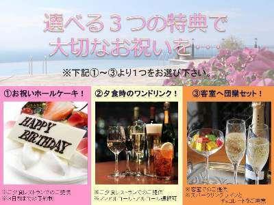 【記念日にオススメ!メモリアルプラン】選べる3つの特典で大切なお祝いを・・・
