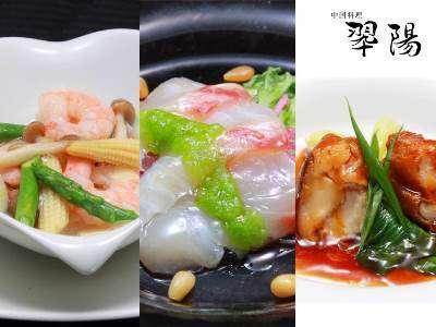 【★売り上げNo.3★1泊2食付き】〜中国料理〜新しい風がふく、豊かなモダン色を感じて…