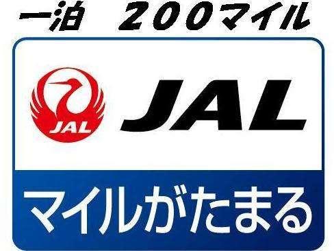 【J-SMART 200】素泊り♪ベストアベイラブルレート 1泊200マイル積算