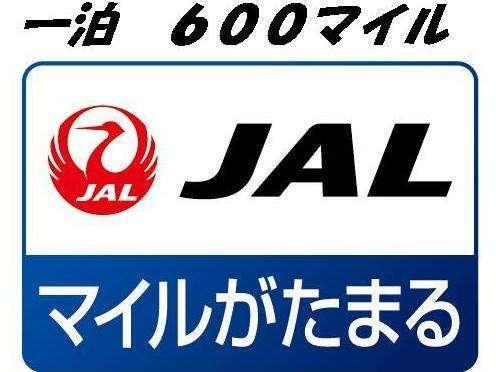【J-SMART 600】素泊り♪ベストアベイラブルレート 1泊600マイル積算