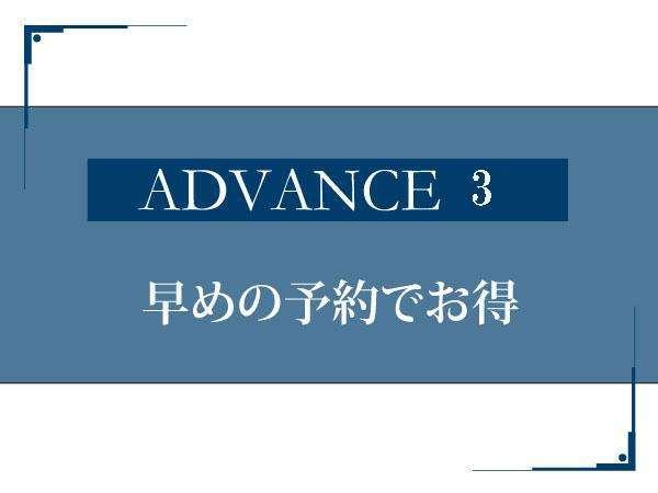 素泊まり♪ 3日前予約でベストレート 【 ADVANCE 3  】