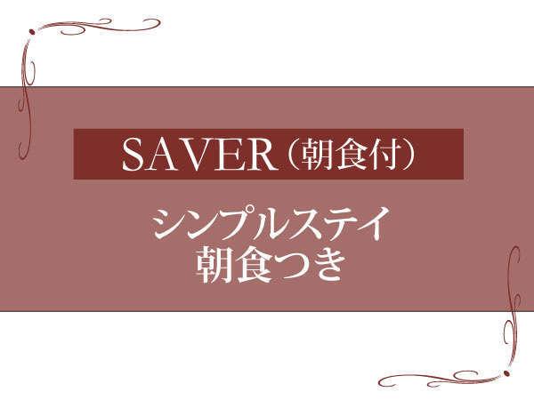 【SAVER】朝食付♪ベストアベイラブルレート変動料金 【インターネット接続 無料】