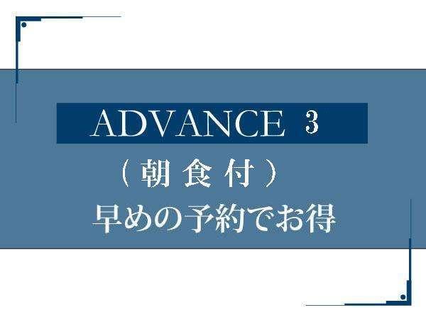 朝食付♪3日前予約でベストレート 【 ADVANCE 03  】