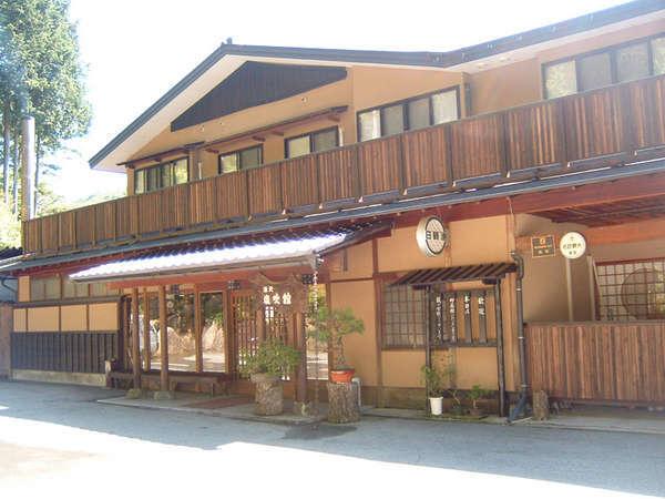 森の宿 遊星館(旧:湯元 塩吹館)