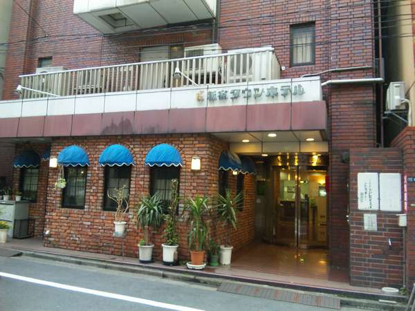 ビジネスホテル 新宿タウンホテルの外観