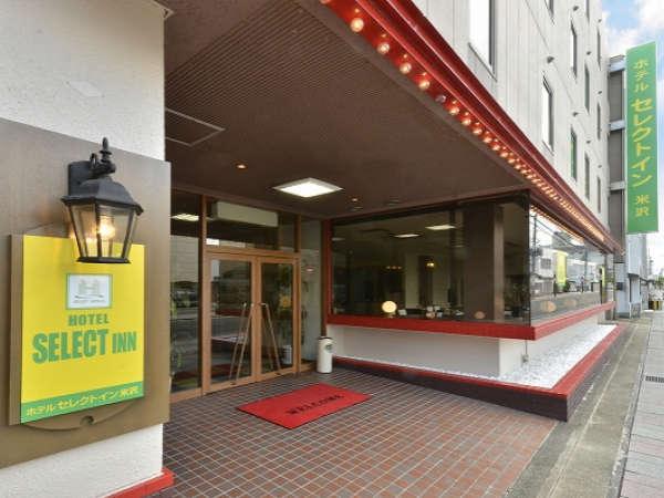ホテルセレクトイン米沢(旧ホテルセンターイン米沢)の外観
