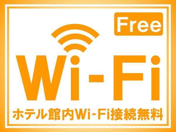 全館Wi-Fi接続無料です。