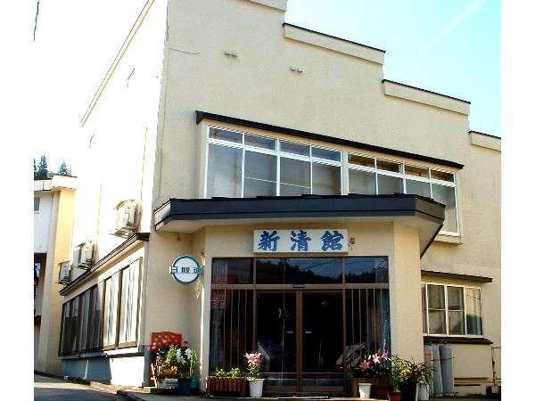 湯川温泉 新清館