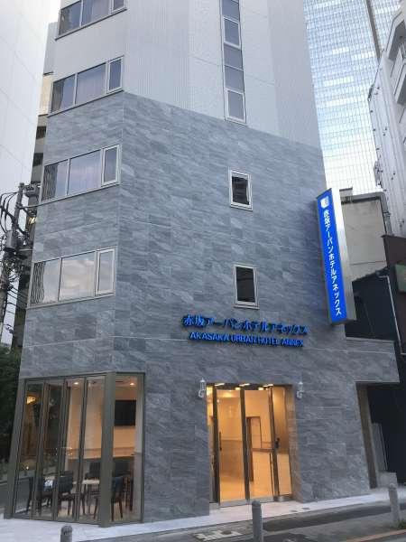 赤坂アーバンホテルアネックス