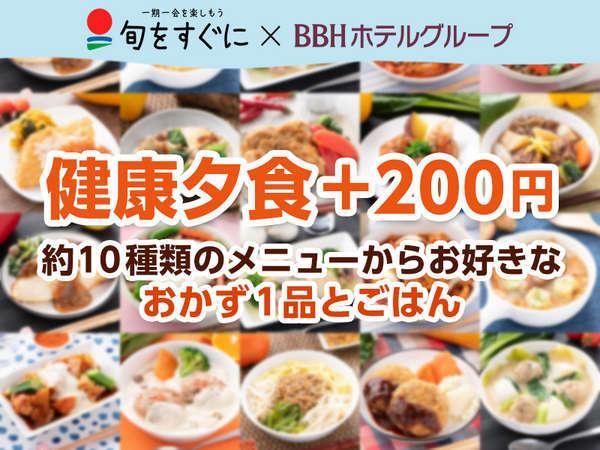 健康夕食 +200円