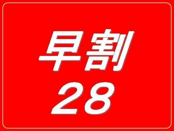 温泉へGo!【早期得割】早割28◇素泊りプラン!