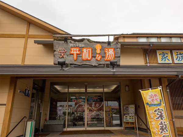 【5日間限定!62%OFF!訳あり格安プラン☆温泉チケット付】素泊まりご宿泊プラン!