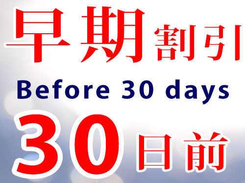 【30日前の早期得割】やっぱり早めのご予約が絶対お得!!頑張るビジネスマンを応援!(朝食付)