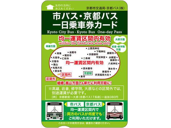 京都をう~んと楽しむ市バス・京都バス1日乗車券付♪ 京都駅まで17分★ (朝食付)