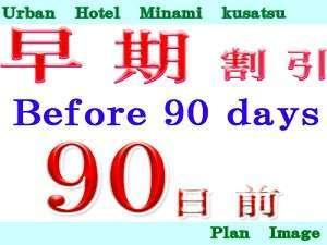 【90日前の早期割引】予定がお決まりの方におすすめ♪JR南草津駅前で京都へ新快速で17分!(朝食付)