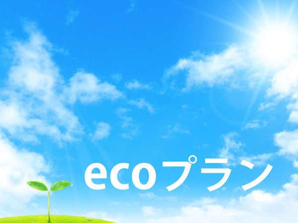 【ecoステイ】清掃不要でお得に宿泊☆2連泊~ (朝食付)