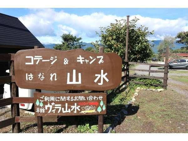 琵琶湖ほとりの貸切りコテージ はなれ山水