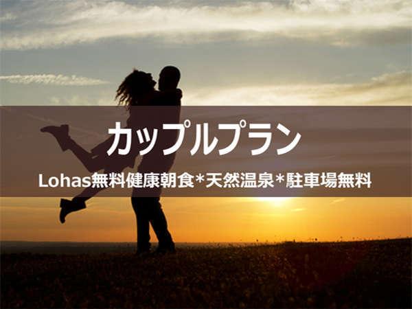 【2名1室】カップルプラン【朝食無料×天然温泉】千葉観光の拠点に♪チェックイン最終24時
