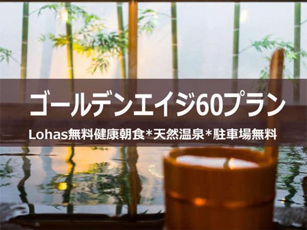 【60歳以上現金精算限定】シニアプラン【朝食無料×天然温泉】千葉観光の拠点に♪チェックイン最終24時