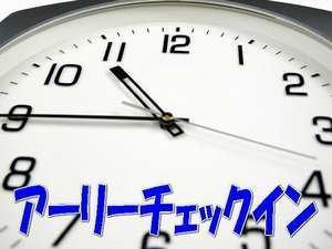 □Premium stay□13時イン《素泊り》