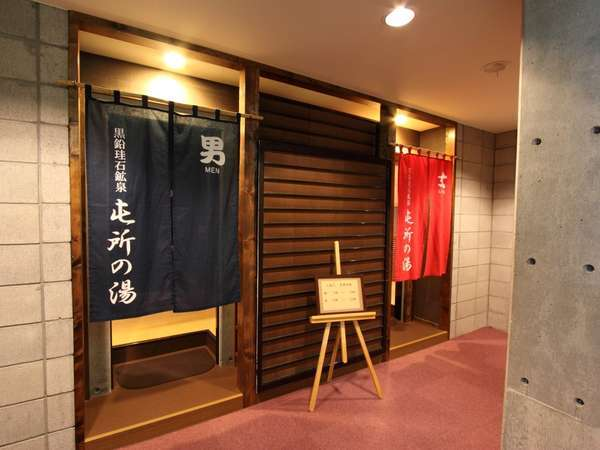 「函館元町ホテル」9周年オープン宿泊プラン【禁煙限定】